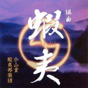 小山貢 蝦夷邦楽団 アーティスト写真