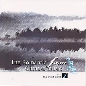 中國的浪漫1 歌手頭像