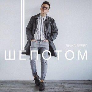 Дима Вебер