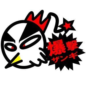 爆撃ザンギ 歌手頭像