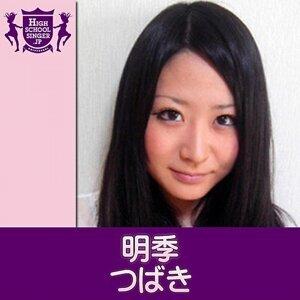 高田明季 歌手頭像