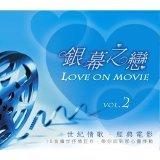 Love On Movie (銀幕之戀)