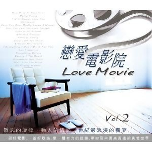 Love Movie (戀愛電影院) 歌手頭像