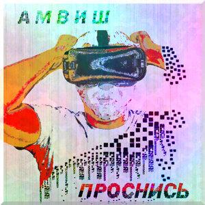 Амвиш
