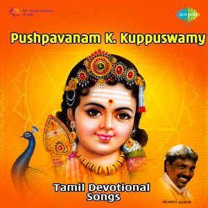 Pushpavanam K. Kuppuswamy アーティスト写真