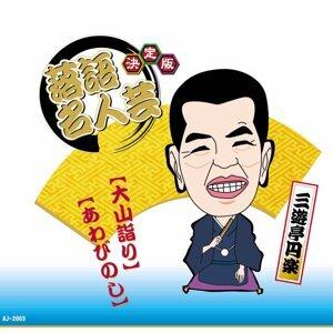 三遊亭円楽 アーティスト写真