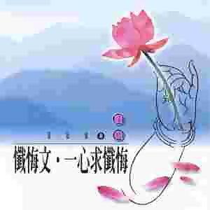 蓮緣系列-佛曲演唱