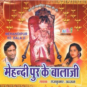 Rajkumar Hulchal, Anjana Raj 歌手頭像