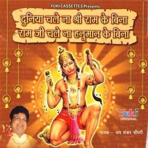 Jaishankar Chaudhary 歌手頭像