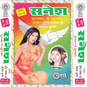 Tripti Shakya, Lokesh Kumar 歌手頭像