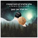 אלון אולארצ'יק, האורקסטרה - תזמורת הג'אז הישראלית