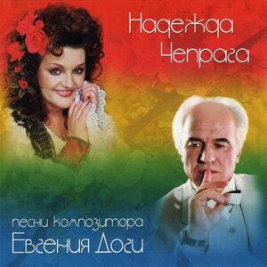 Nadezhda Chepraga 歌手頭像