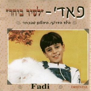 פאדי 歌手頭像