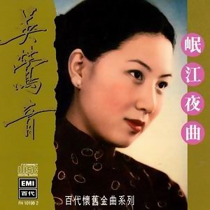 Wu Ying Yin in album cover