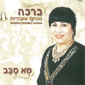 ברכה כהן עובדיה 歌手頭像