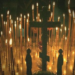 Russian Orthodox Church Music Ensemble