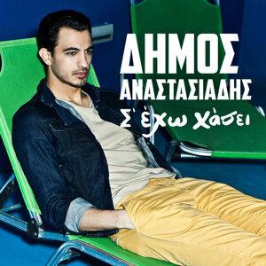 Dimos Anastasiadis