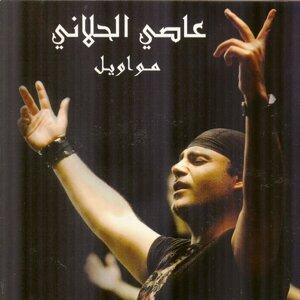 Assi Halani 歌手頭像