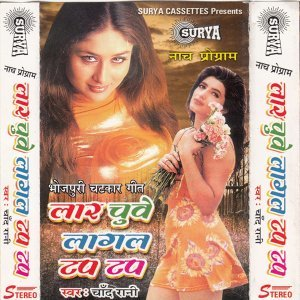 Chand Rani 歌手頭像