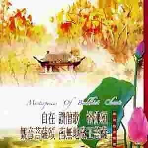 佛教閩南語演唱系列 歌手頭像