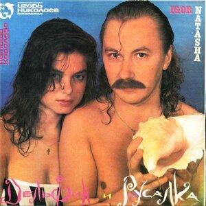 Igor Nikolaev & Natasha Koroleva 歌手頭像