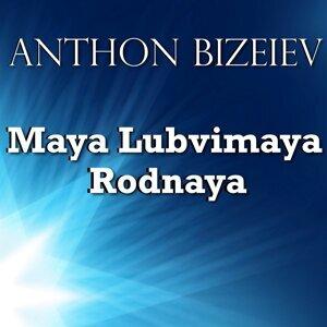 Anthon Bizeiev 歌手頭像