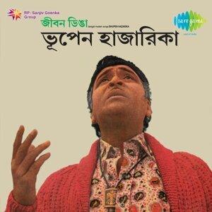 Bhupen Hazarika, Jayanta Hazarika 歌手頭像