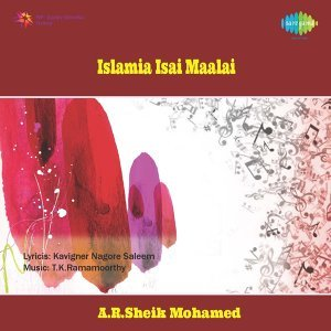 A. R. Sheik Mohamed 歌手頭像