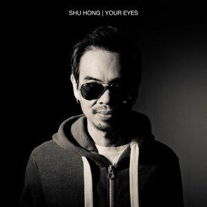 Shu Hong 歌手頭像