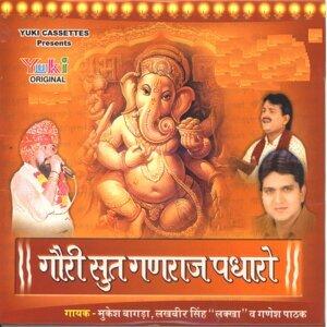 Mukesh Bagda, Lakhbir Singh Lakkha, Ganesh Pathak 歌手頭像
