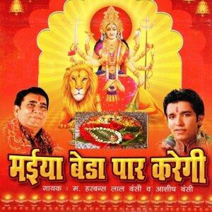 Aashish Bansi, Harbans Lal Bansi 歌手頭像