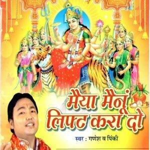 Ganesh, Pinki 歌手頭像
