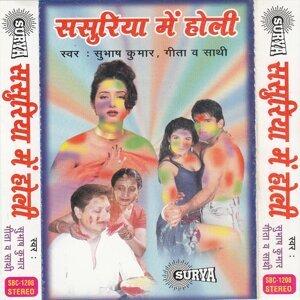 Subhas Kumar, Gita 歌手頭像
