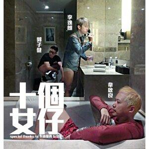 李逸朗&郭子健&韋啟良 (Don Li & Derek Kwok &Tommy Wai) 歌手頭像