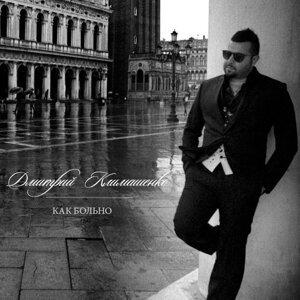 Дмитрий Климашенко 歌手頭像