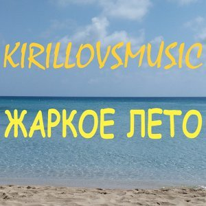 Kirillovsmusic 歌手頭像