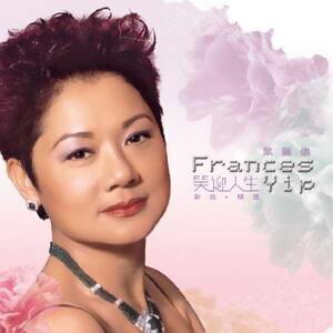 葉麗儀 (Frances Yip) 歌手頭像