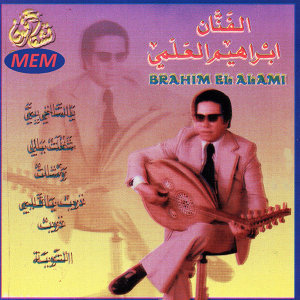 Brahim El Alami 歌手頭像