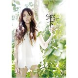 刘香慈 (Chantel Liu)