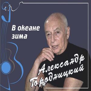Александр Городницкий 歌手頭像
