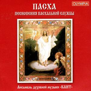 Cantus Sacred Music Ensemble