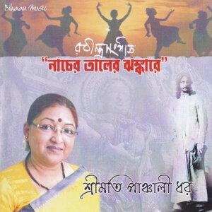 Srimati Panchali Dhar 歌手頭像