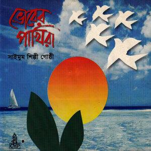 Saimum Shilpi Goshthi 歌手頭像