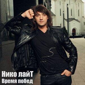 Нико лайТ (Николай Тимофеев) 歌手頭像