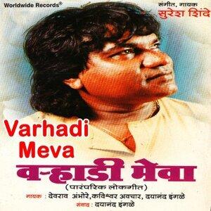 Devrao Ambhore, Kavishwar Avchaar, Dayanand Ingde 歌手頭像