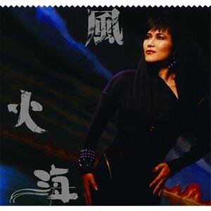 陳潔靈 (Elisa Chan) 歌手頭像