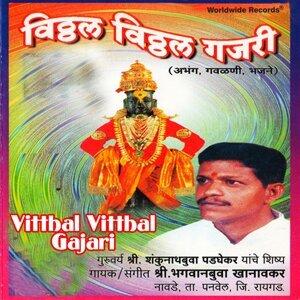Shree Bhagvanbua Khanvarkar 歌手頭像