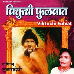 Shushma Devi 歌手頭像