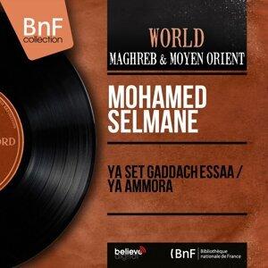 Mohamed Selmane 歌手頭像