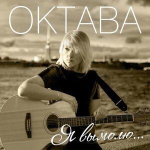 Октава 歌手頭像